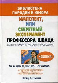 Нестор Бегемотов - Импотент, или секретный эксперимент профессора Шваца