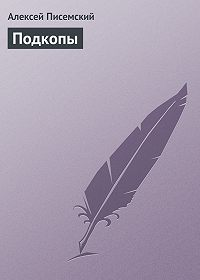 Алексей Писемский -Подкопы