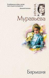 Ирина Муравьева - Барышня