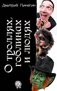 Дмитрий Пинегин -О троллях, гоблинах и людях