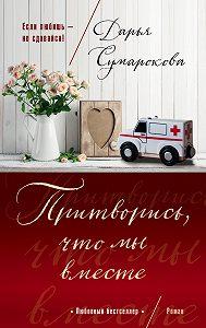 Дарья Сумарокова -Притворись, что мы вместе