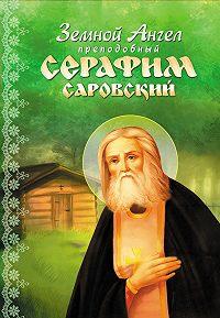 Алевтина Окунева -Земной Ангел преподобный Серафим Саровский