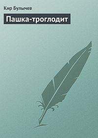 Кир Булычев -Пашка-троглодит