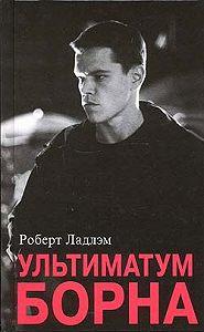 Роберт Ладлэм -Ультиматум Борна