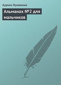 Аурика Луковкина -Альманах №2 для мальчиков
