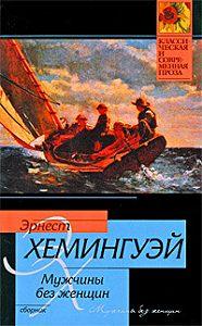 Эрнест Миллер Хемингуэй -Канарейку в подарок