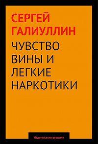 Сергей Галиуллин -Чувство вины илегкие наркотики