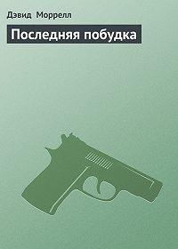 Дэвид Моррелл -Последняя побудка