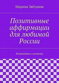 Марина Звёздная -Позитивные аффирмации для любимой России. Изменения клучшему