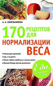 А. А. Синельникова -170 рецептов для нормализации веса
