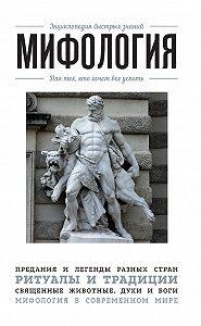 Э. Сирота -Мифология. Для тех, кто хочет все успеть
