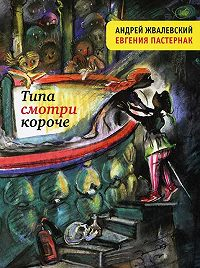 Андрей Жвалевский -Типа смотри короче (сборник)