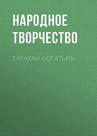 Народное творчество (Фольклор) -Таракан-богатырь