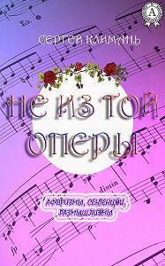 Сергей Климань -Не из той оперы. Афоризмы, сентенции, размышлизмы