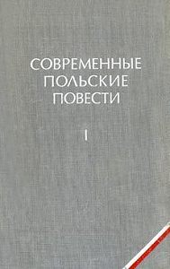 Витольд Залевский -Раненый в лесу
