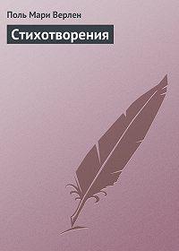 Поль Мари Верлен - Стихотворения