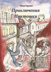 Лёня Герзон - Приключения Никтошки