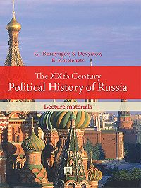Elena Kotelenets -The XXth Century Political History of Russia: lecture materials