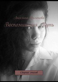 Ангелина Филонова -Воспоминания. Путь. Сборник стихов