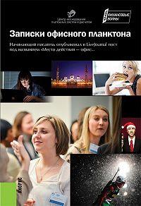 Коллектив Авторов -Записки офисного планктона (сборник)