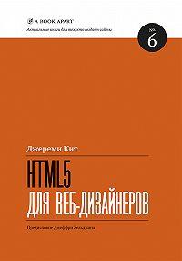 Кит Джереми -HTML5 для веб-дизайнеров