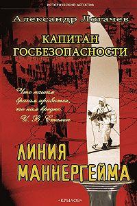 Александр Логачев -Капитан госбезопасности. Линия Маннергейма