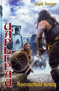 Андрей Посняков -Крестовый поход