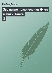 Любен Дилов - Звездные приключения Нуми и Ники. Книга 2