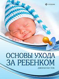 Джонатан Ток - Основы ухода за ребенком
