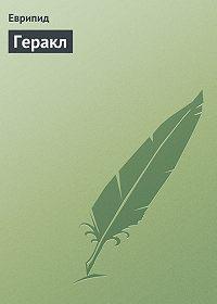 Еврипид - Геракл