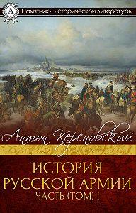 Антон Керсновский -ИСТОРИЯ РУССКОЙ АРМИИ ЧАСТЬ (ТОМ) I