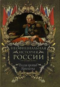 Вольдемар Балязин - Россия против Наполеона