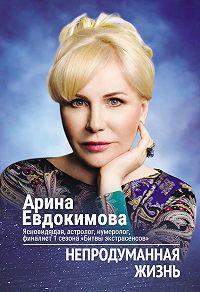 Арина Евдокимова -Непродуманная жизнь