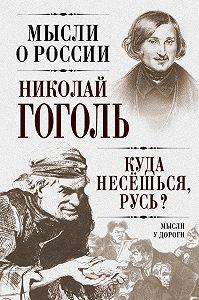 Николай Гоголь -Куда несешься, Русь? Мысли у дороги