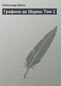 Александр Дюма - Графиня де Шарни. Том 1