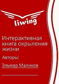 Эльмар Маликов - Интерактивная книга окрыления жизни
