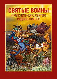 Александр Ананичев - Святые воины преподобного Сергия Радонежского