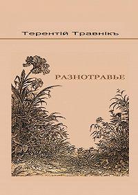 Терентiй Травнiкъ -Разнотравье