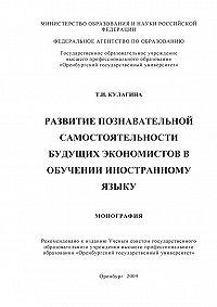 Татьяна Кулагина -Развитие познавательной самостоятельности будущих экономистов в обучении иностранному языку
