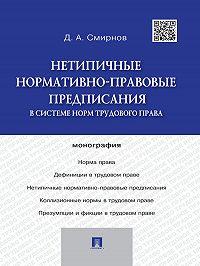 Дмитрий Смирнов -Нетипичные нормативно-правовые предписания в системе норм трудового права