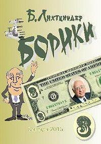 Борис Лихтциндер -Борики. Книга третья