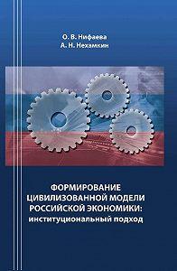Ольга Нифаева -Формирование цивилизованной модели российской экономики. Институциональный подход