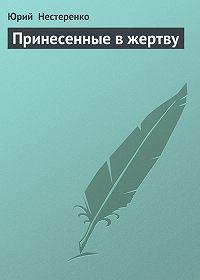 Юрий  Нестеренко -Принесенные в жертву