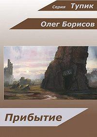 Олег Борисов -Прибытие