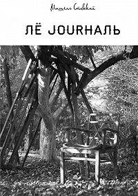 Мишель Ставский -Лё jourналь