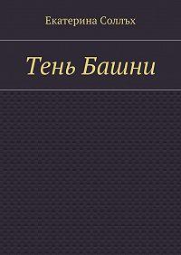 Екатерина Соллъх -Тень Башни