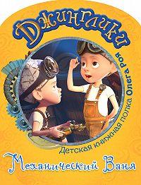Олег Рой -Механический Ваня (с цветными иллюстрациями)