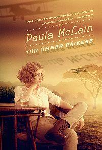 Paula McLain -Tiir ümber päikese