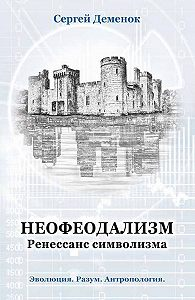 Сергей Деменок - Неофеодализм. Ренессанс символизма