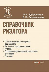 И. А. Дубровская -Справочник риэлтора